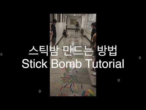 스틱밤(stick bomb) 만들기