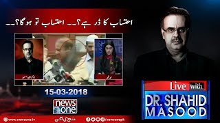 Live with Dr Shahid Masood | 15 Mar 2018