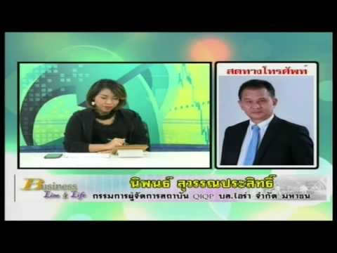 นิพนธ์ สุวรรณประสิทธิ์ 03-08-60 On Business Line & Life