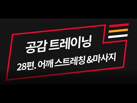 [공감트레이닝] 28편 : 어깨 스트레칭 & 마사지