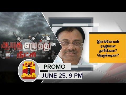 -25-06-2016-Ayutha-Ezhuthu-Neetchi-Promo--Elangovans-Resignation--Decoding-Under-Currents