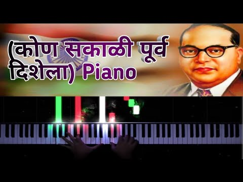 kon sakali purva dishela bhim geet on Piano