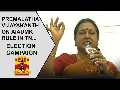 Premalatha-Vijayakanth-on-AIADMK-Rule-in-Tamil-Nadu-Election-Campaign-Speech--Thanthi-TV