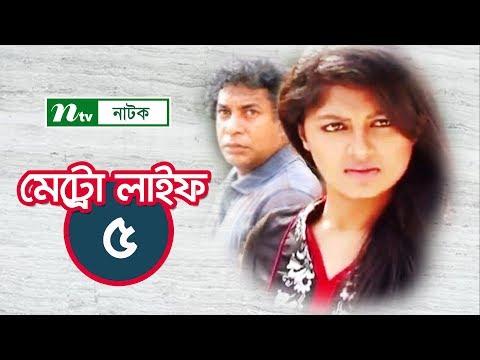 Bangla Natok Metro Life (মেট্রো লাইফ) l Episode 05 I Mosharraf Karim, Moushumi, Nisho, Aparna