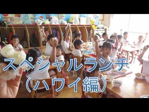 スペシャルランチ(ハワイ編)