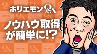 「最近の寿司職人は修行経験のない人も多い」ホリエモンが東京すしアカデミーを語るQ&A vol.423