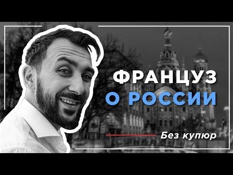 Отслуживший в российской армии француз о впечатлениях от России