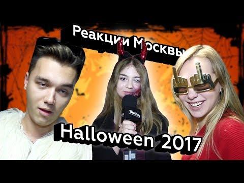 Реакции Москвы | Halloween 2017 | Настя Савкина