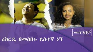 ድምፃዊት ዘቢባ ግርማ በመሰንበቻ ፕሮግራም  Fm Addise 97.1 ያደረገችዉ ቆይታ |etv