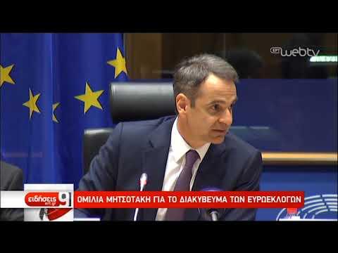 Ομιλία του Κ. Μητσοτάκη στους Έλληνες του Βελγίου | 20/03/19 | ΕΡΤ