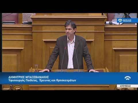 Δ.Μπαξεβανάκης (Υφ.Παιδ. και Θρ.)(Μεταρρυθμίσεις προγράμματος οικονομικής προσαρμογής)(12/01/2018)