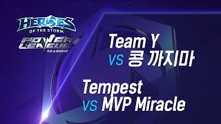 POWER LEAGUE S2 8강 2일차 2경기 : Tempest vs MVP Miracle