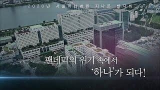 2020 서울아산병원 지나온 발자취 미리보기