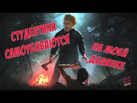 Предавай, левитируй [Friday the 13th] BlackSilverUFA/Dariya Willis/ArtGamesLP/TanyaGames