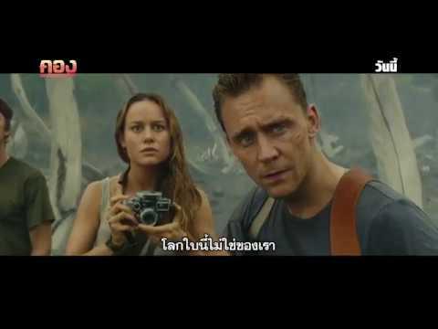 Kong: Skull Island - TV  30 Sec
