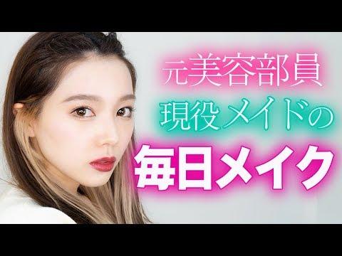 , title : '【本気】元美容部員メイド「かしま」の毎日メイク【お嬢様必見!!】'