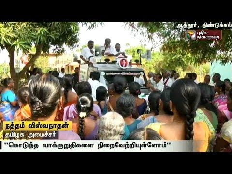 Natham-Vishwanathan-criticises-power-cuts-during-DMK-regime