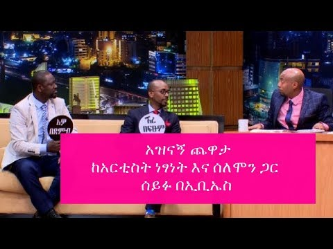 Seifu Show with Artist Netzanet and Solomon tech talk part 2
