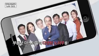 부동산스토리 홍보영상
