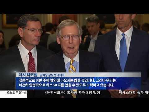트럼프케어 상원 표결 연기 6.27.17 KBS America News