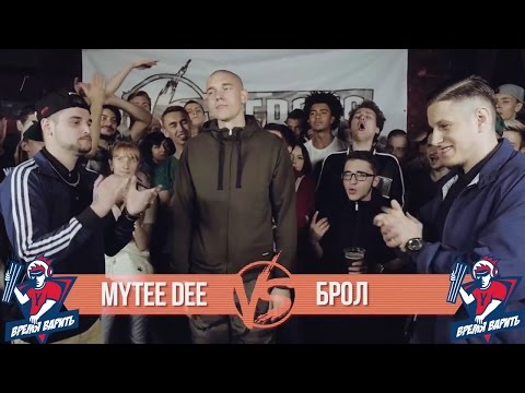 Mytee Dee VS Брол Альтернативная Версия (2016)