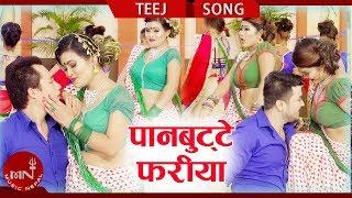 Panbutte Fariya - Sagar BC & Bala Dura