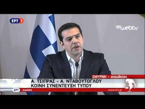 Κοινή Συνέντευξη Τύπου Πρωθυπουργού με τον Πρωθυπουργό της Τουρκίας Αχμέτ Νταβούτογλου στη Σμύρνη