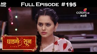 Ghadge & Suun - 17th March 2018 - घाडगे & सून - Full Episode