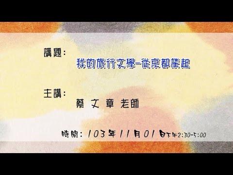 2014年11月1日高雄市立圖書館岡山講堂—蔡文章:我的旅行文學—從京都談起
