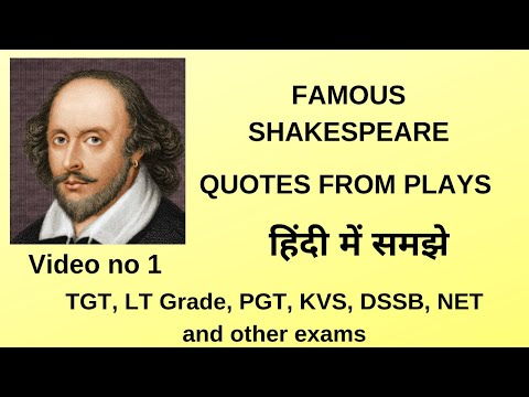 Famous quotes - Famous Shakespeare quotes from plays for TGT, LT Grade, PGT, KVS
