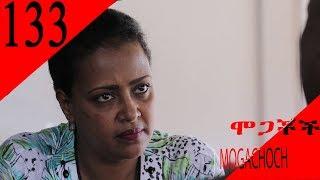 Mogachoch EBS Latest Series Drama - S06E133 - Part 133