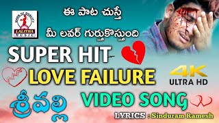 Tag Telugu Love Failure Video Songs Download Waldon Protese De