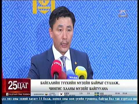 Байгалийн түүхийн музейн байрын суллаж, Чингис хааны музейг байгуулна