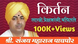 Video किर्तन, श्री. संजय महाराज पाचपोर,Kirtan,Shree. Sanjay Maharaj Pachpor download in MP3, 3GP, MP4, WEBM, AVI, FLV January 2017