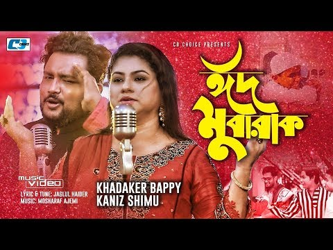 Eid Mubarak | Khandaker Bappy | Kaniz Shimu | Official Music Video | Bangla New Song 2019