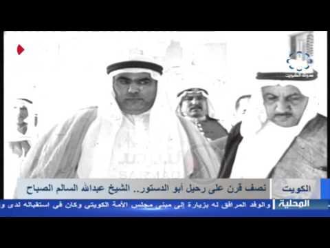 نصف قرن على رحيل أبو الدستور الشيخ عبدالله السالم الصباح