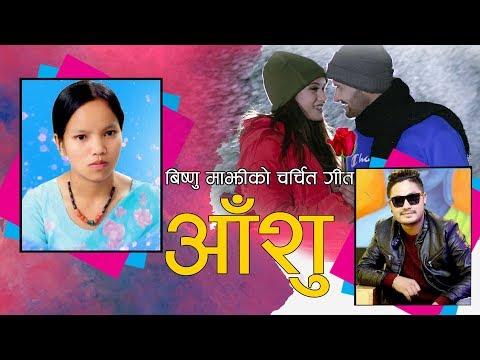 "(Nwe Nepali Lokdohori  Geet 2075/2019 "" Aashu"" Bishnu Majhi & Mohan Khadka. - Duration: 13 minutes.)"