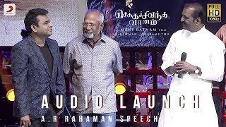 Video Chekka Chivantha Vaanam - A.R. Rahman Speech (Audio Launch) | Mani Ratnam, Vairamuthu MP3, 3GP, MP4, WEBM, AVI, FLV Oktober 2018
