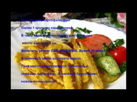 Замороженный картофель фри в мультиварке рецепты