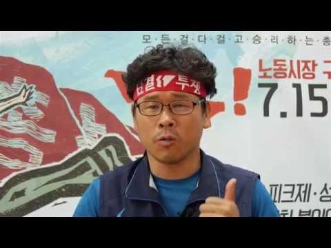 [동영상] 민주노총이 제작한 7/15일 제2차 총파업 교육 동영상