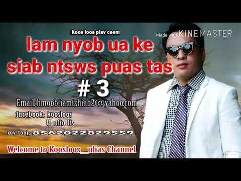 Lam nyob ua ke siab ntsws puas tas#3. 9/1/2017 (видео)