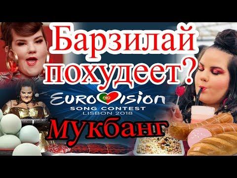 Барзилай похудеет? Мукбанг / Евровидение 2018 / Eurovision 2018 Израиль / Barzilay יִשְׂרָאֵל (видео)
