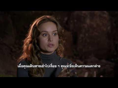 Kong: Skull Island - Brie Larson Interview (ซับไทย)