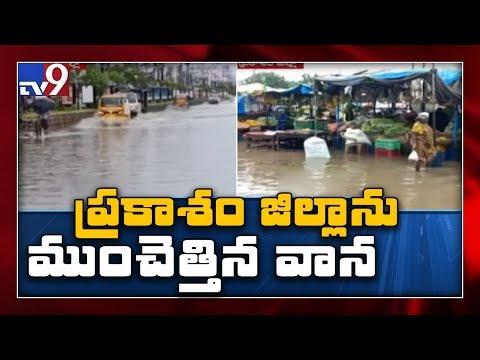 Heavy rain lashes Prakasam district - TV9