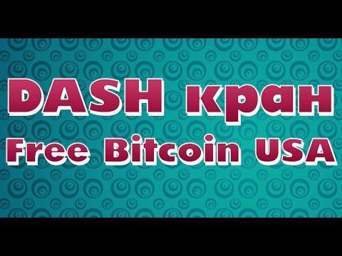 Dash краны - free bitcoin usa
