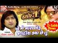 Vikram Thakor New Song 2018 | Kene Mara Bheru Jagdish Kya Chhe Tu | Gujarati Movie 2018