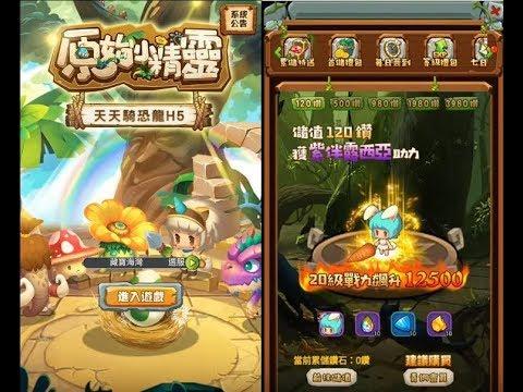 【原始小精靈H5】手機遊戲玩法與攻略教學!