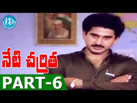 Neti Charitra Full Movie Part 6 || Suman, Gowthami, Suresh || Muthyala Subbaiah