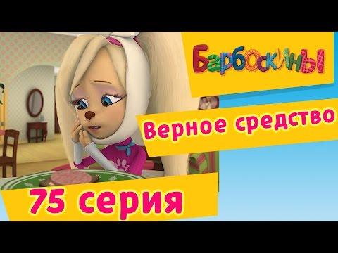 Барбоскины - 75 Серия. Верное средство (мультфильм) (видео)