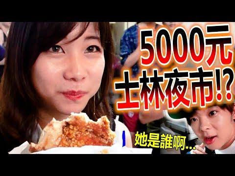 超級大胃王 !? 和在士林夜市獨自一人吃 5000 元的美女約會